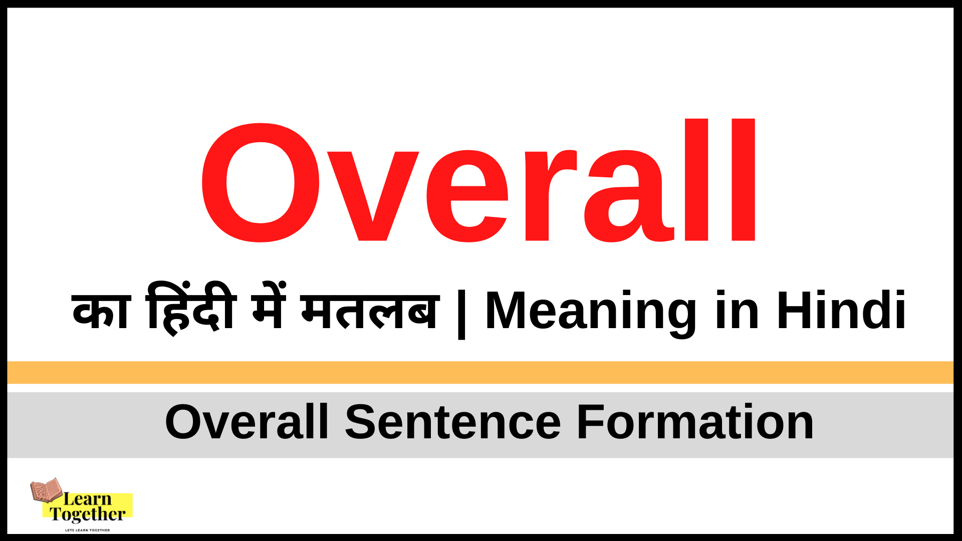 Overall Meaning in Hindi Overall sentence examples How to use Overall in Hindi.png