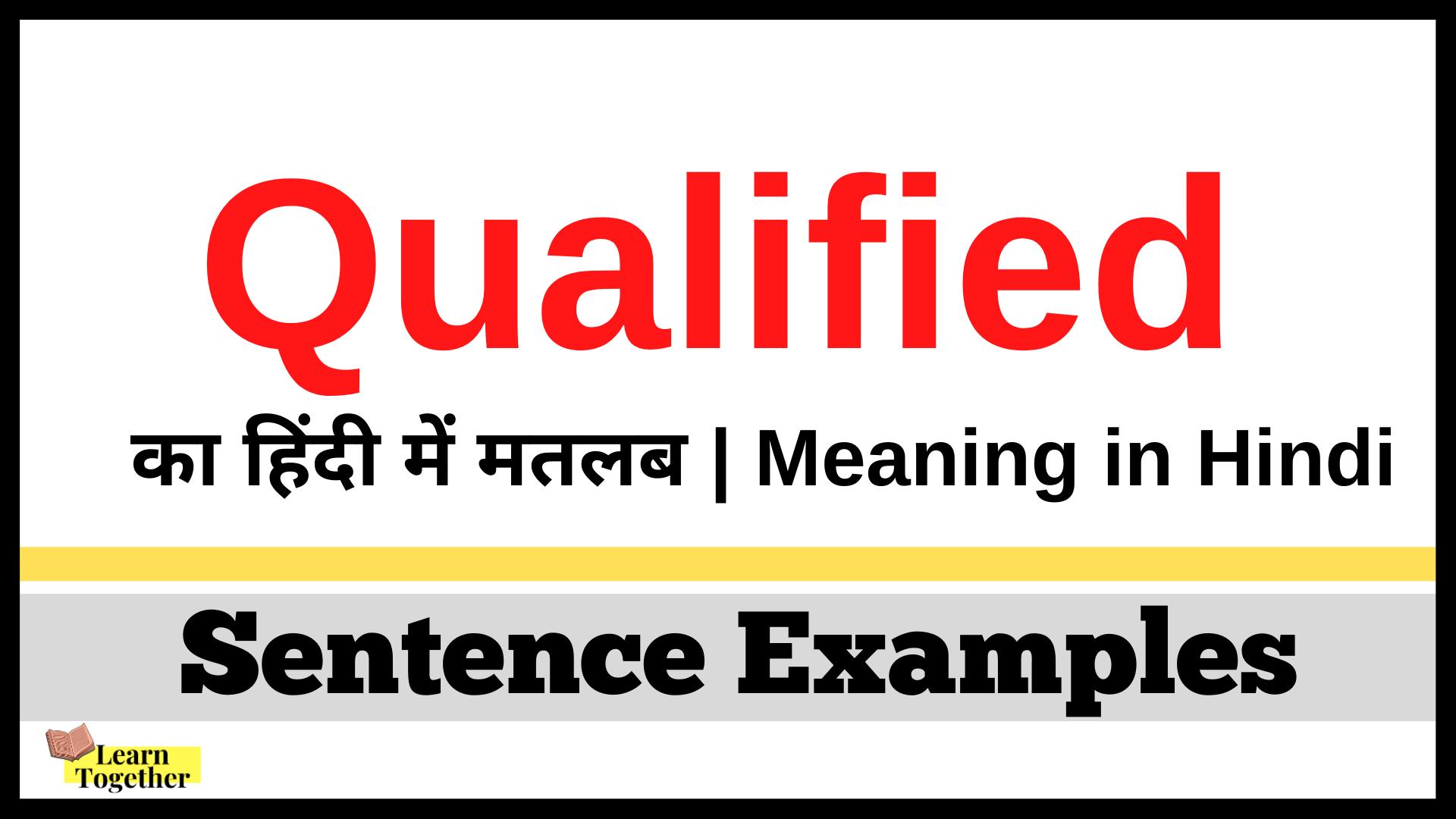Qualified ka sentence me use kaise kare.png
