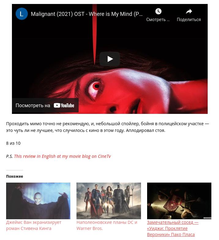 Screenshot 2021-09-14 at 10-12-17 Не буди лихо, пока оно тихо - «Злое» Джеймса Вана - Mishka Dj.png