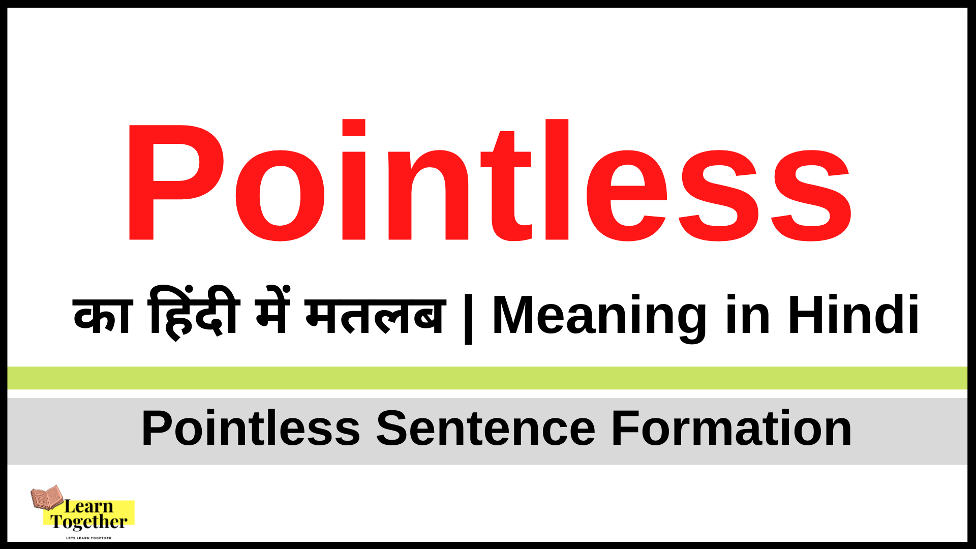 Pointless Meaning in Hindi Pointless sentence examples How to use Pointless in Hindi.png