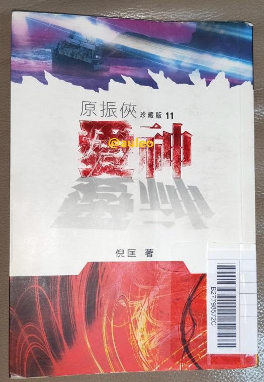 Book11-LoveGod.jpg
