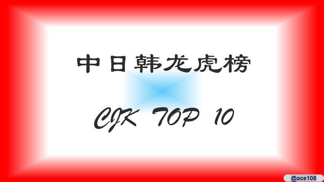 HEADER-CJK Top 10