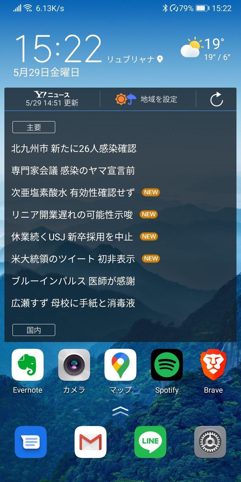 Screenshot_20200529_152236_com.huawei.android.launcher.jpg
