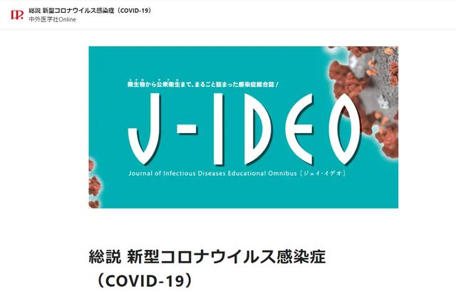 中外医学社COVID19最新総説.png
