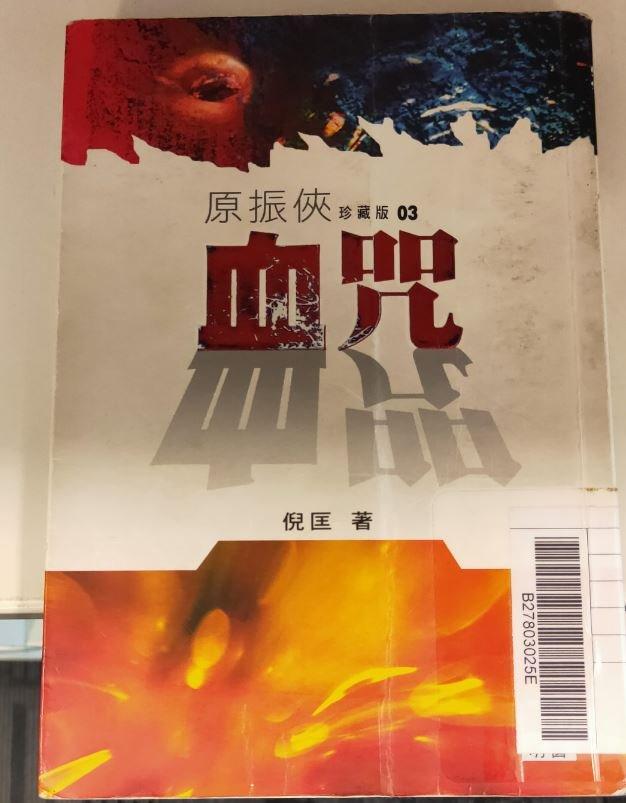 Book3-Blood-curse.JPG