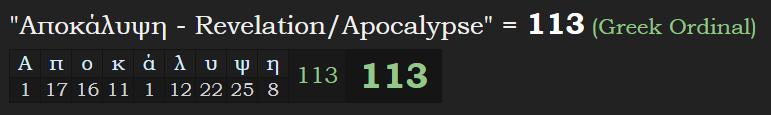 113 Revelation Apocalpse Greek.PNG