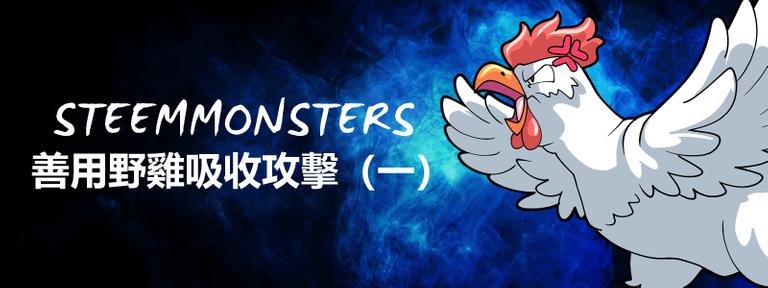STEEMMONSTERS遊戲分享封面.png