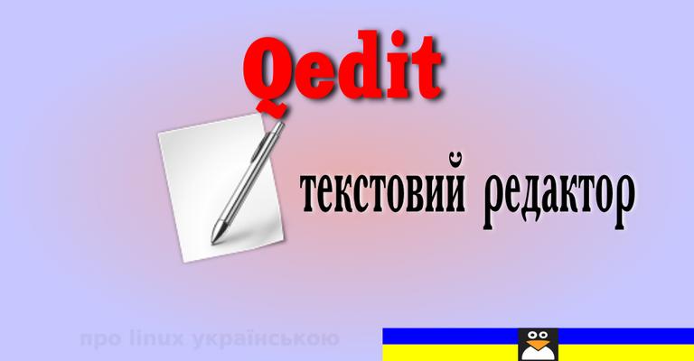 qedit_title.png