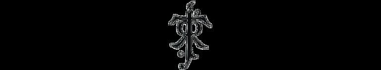 Señor de los aniñños diseño runa de tolkien.png