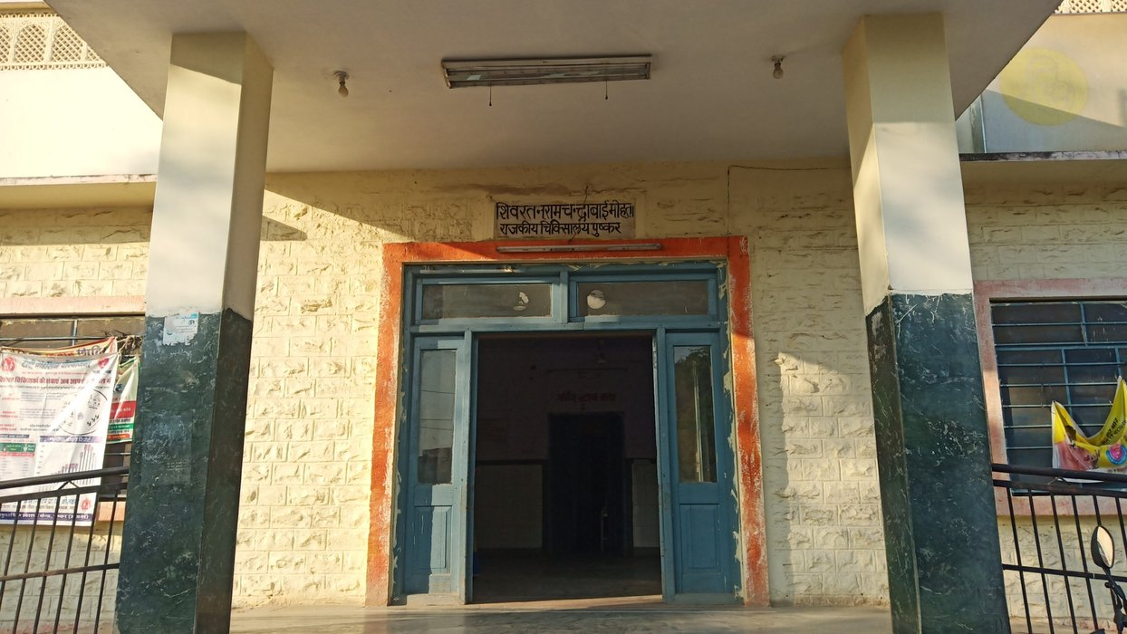 Pushkar Community Hospital looks old but it was clean