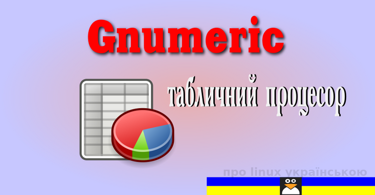 gnumeric_title.png