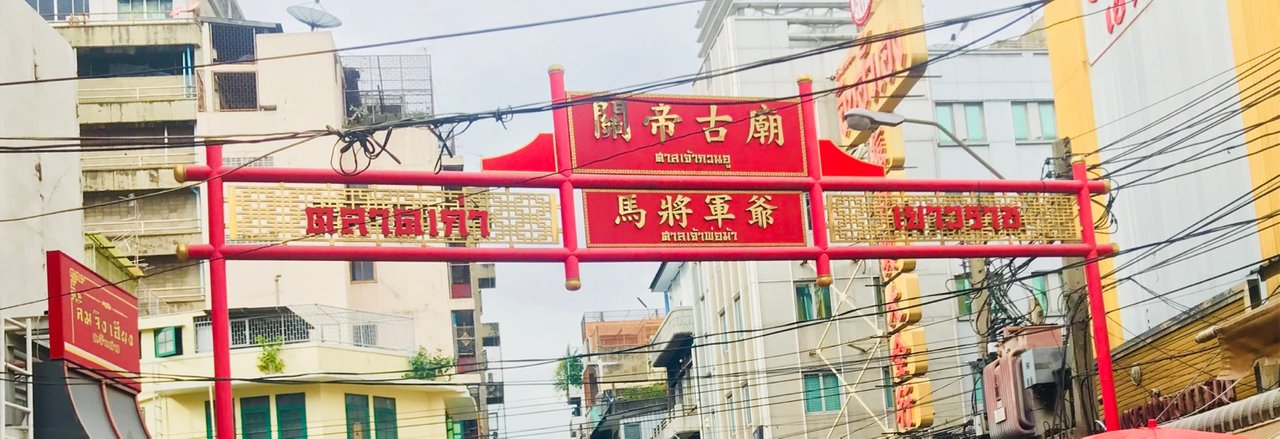 The entrance to the China Town area in Bangkok