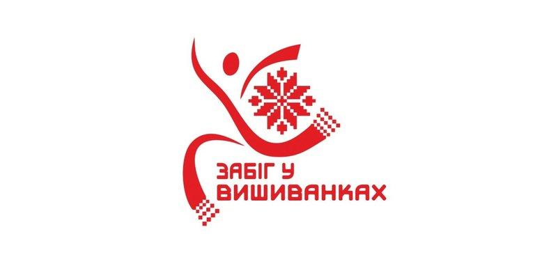 2019_08_24_vyshyvanka_run.jpg
