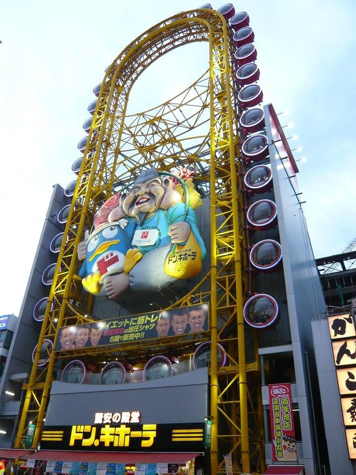 2019-04-24 Osaka (32) grande roue L.JPG