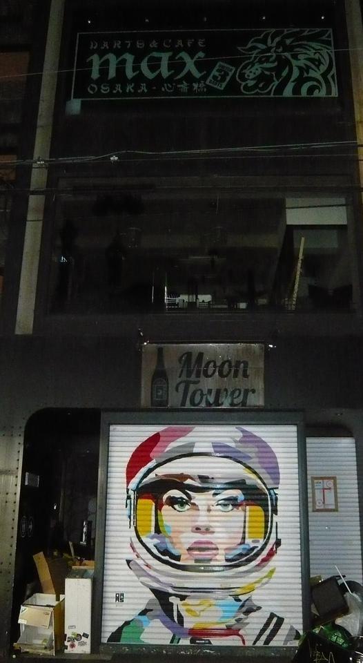 2019-04-24 Osaka (60) Moon Tower L.jpg