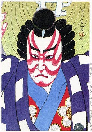 ichikawa-sansho-as-umeo-in-kurumabiki-1953.jpg