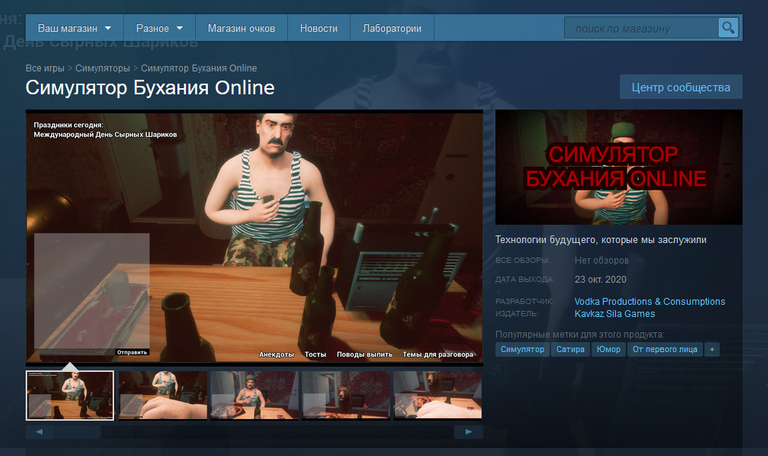 Screenshot_20200803 Симулятор Бухания Online в Steam.png