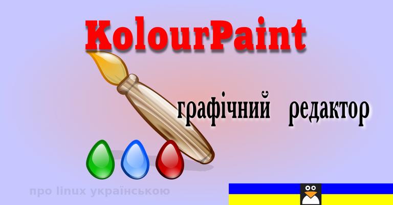 kolourpaint_title.png