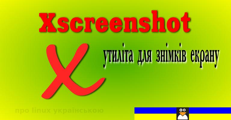 xscreenshot_title.png