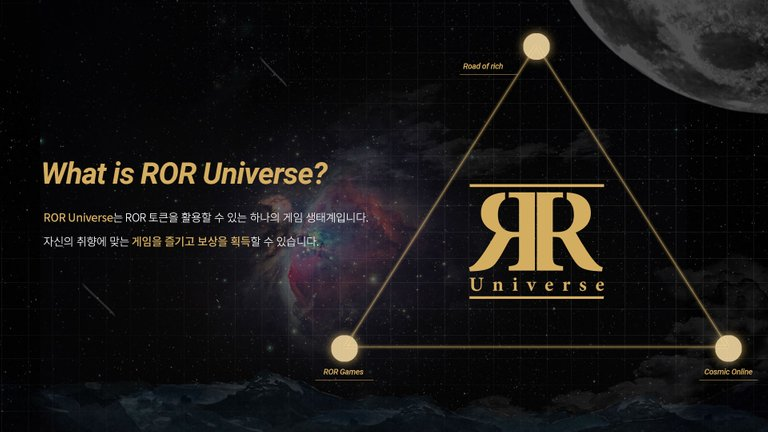 ROR Universe 소개.jpg