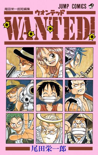 Front page Wanted! fandom One Piece.jpg
