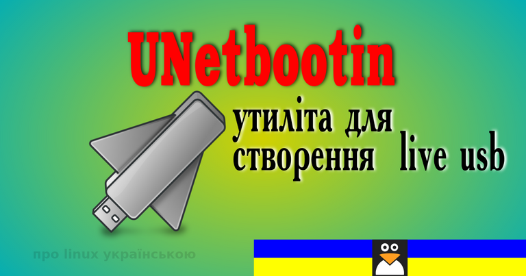 unetbootin_title_big.png