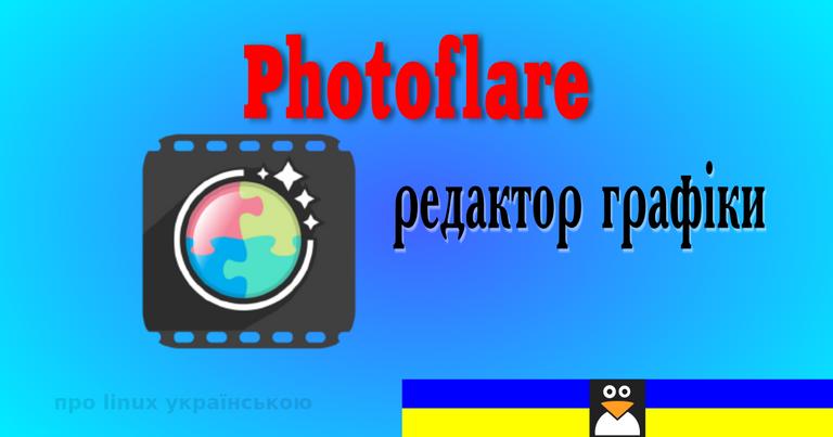 photoflare_title_big.png