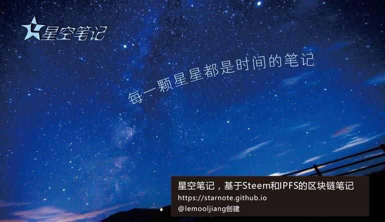 starnote.jpg