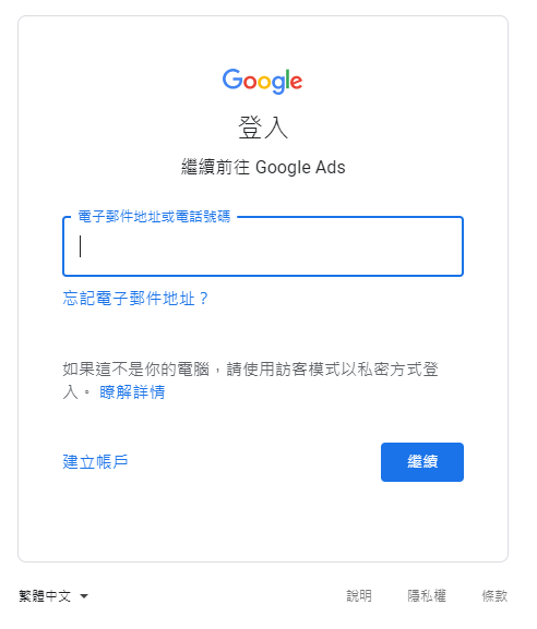 google ads1.PNG