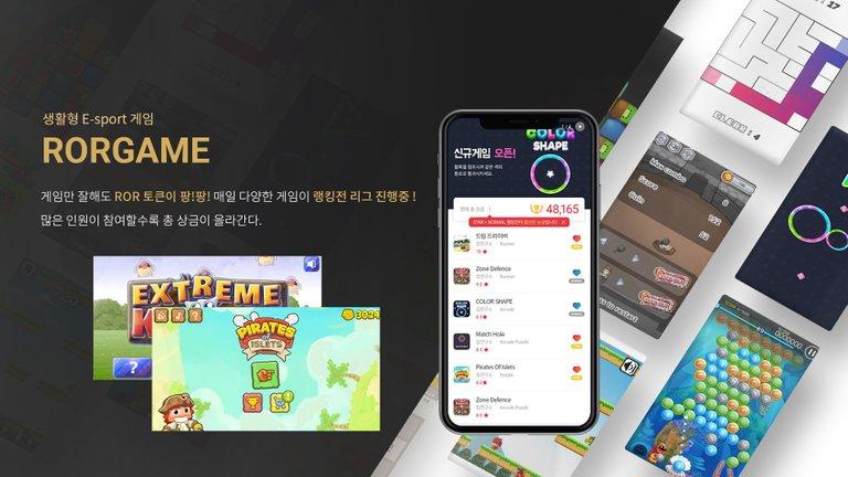 ROR GAME 소개 화면.jpg