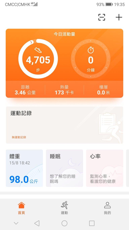 Screenshot_20191224_193557_com.huawei.health.jpg