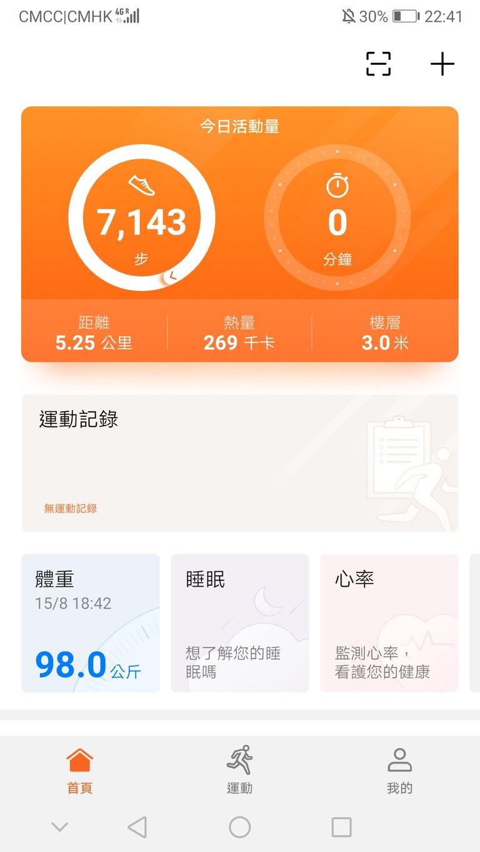 Screenshot_20191230_224152_com.huawei.health.jpg