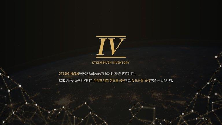 STEEM INVEN 소개 화면.jpg