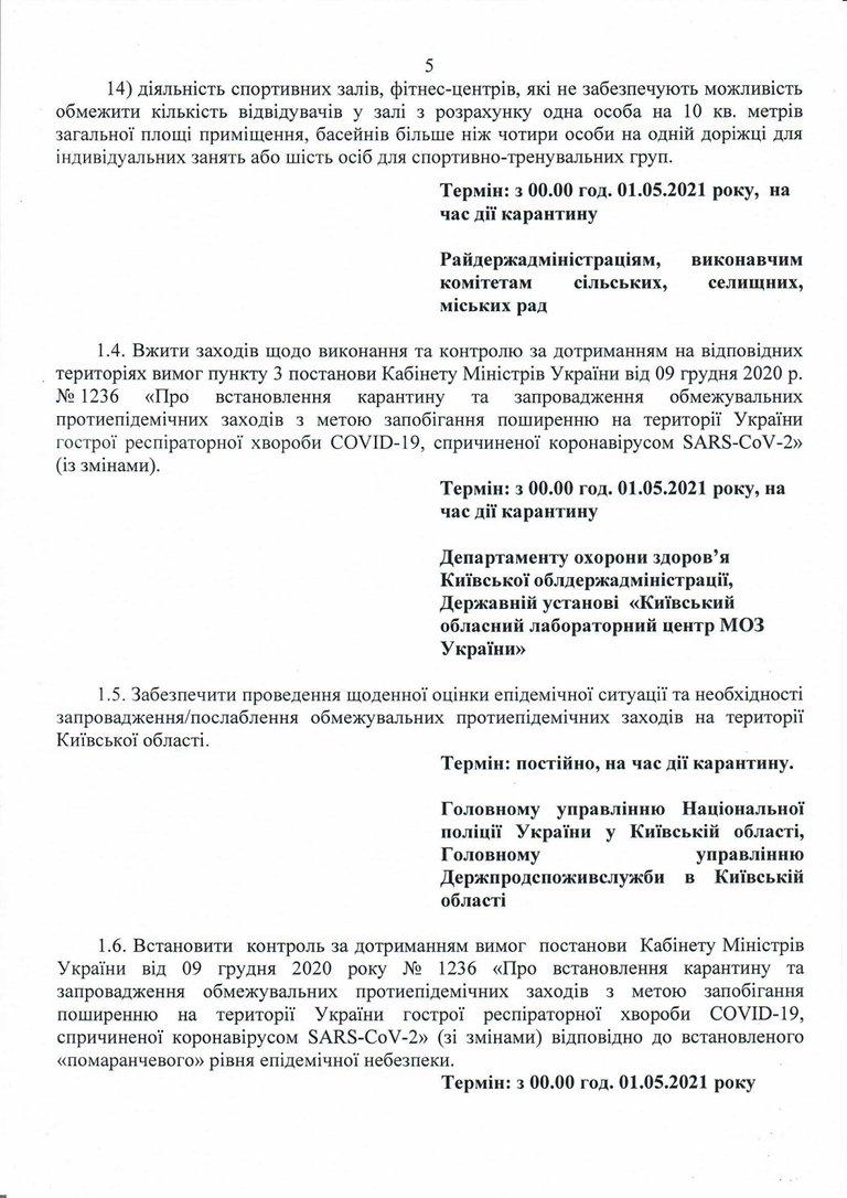 Protokol-11-vid-30-4.jpg