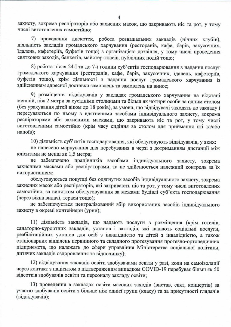 Protokol-11-vid-30-3.jpg