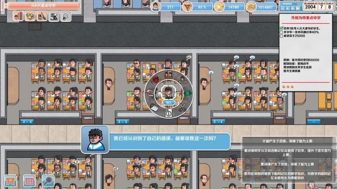 Crazy-School-Simulator-Torrent-Download.jpg