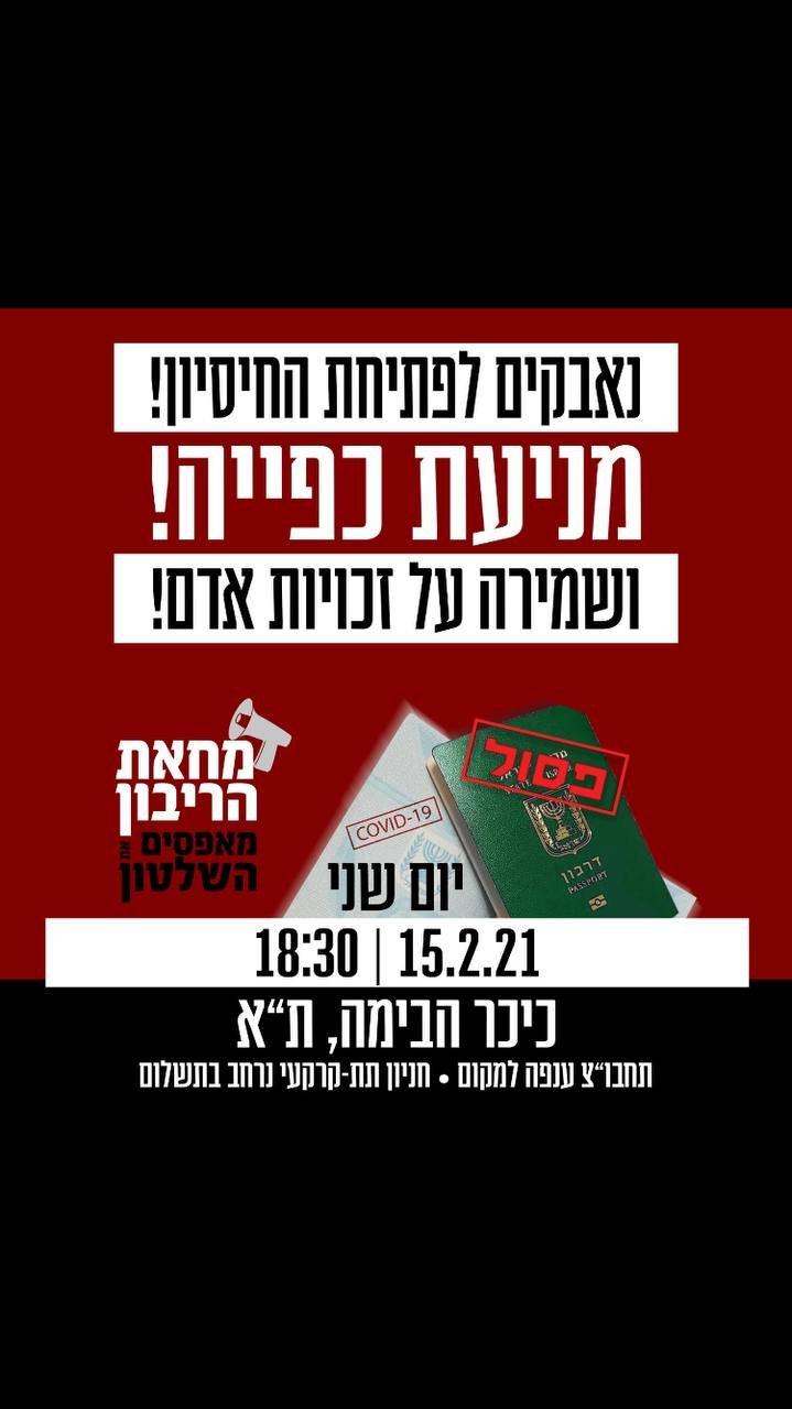 Mon 15 Feb protest flyer.jpg