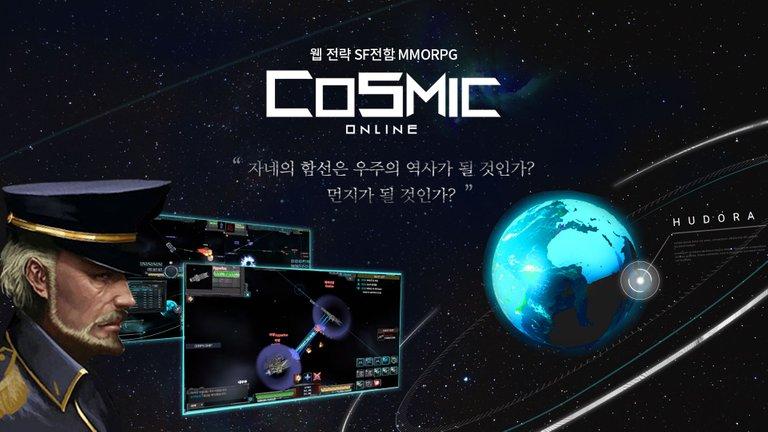 코즈믹 온라인 소개 화면.jpg